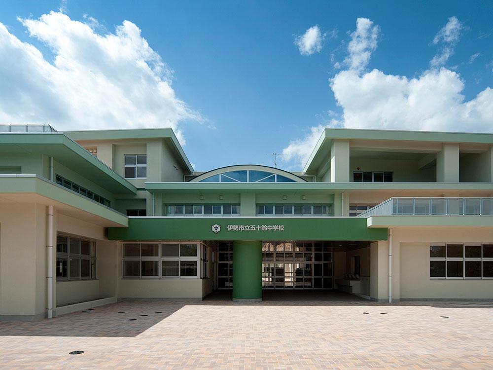 五十鈴中学校